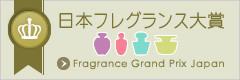 日本フレグランス大賞