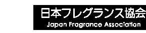 日本フレグランス協会