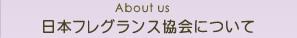 日本フレグランス協会について