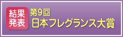 結果発表 第7回 日本フレグランス大賞