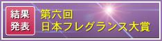 第6回 日本フレグランス大賞