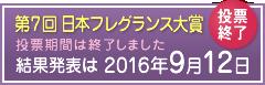 第7回 日本フレグランス大賞