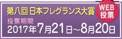 第8回 日本フレグランス大賞 WEB投票