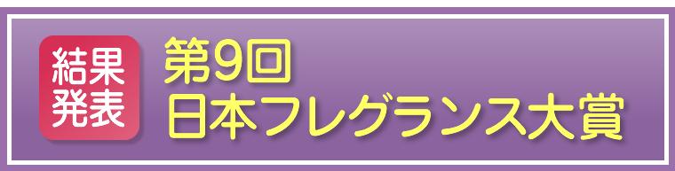 結果発表 第9回 日本フレグランス大賞
